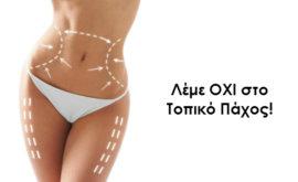 topiko_paxos