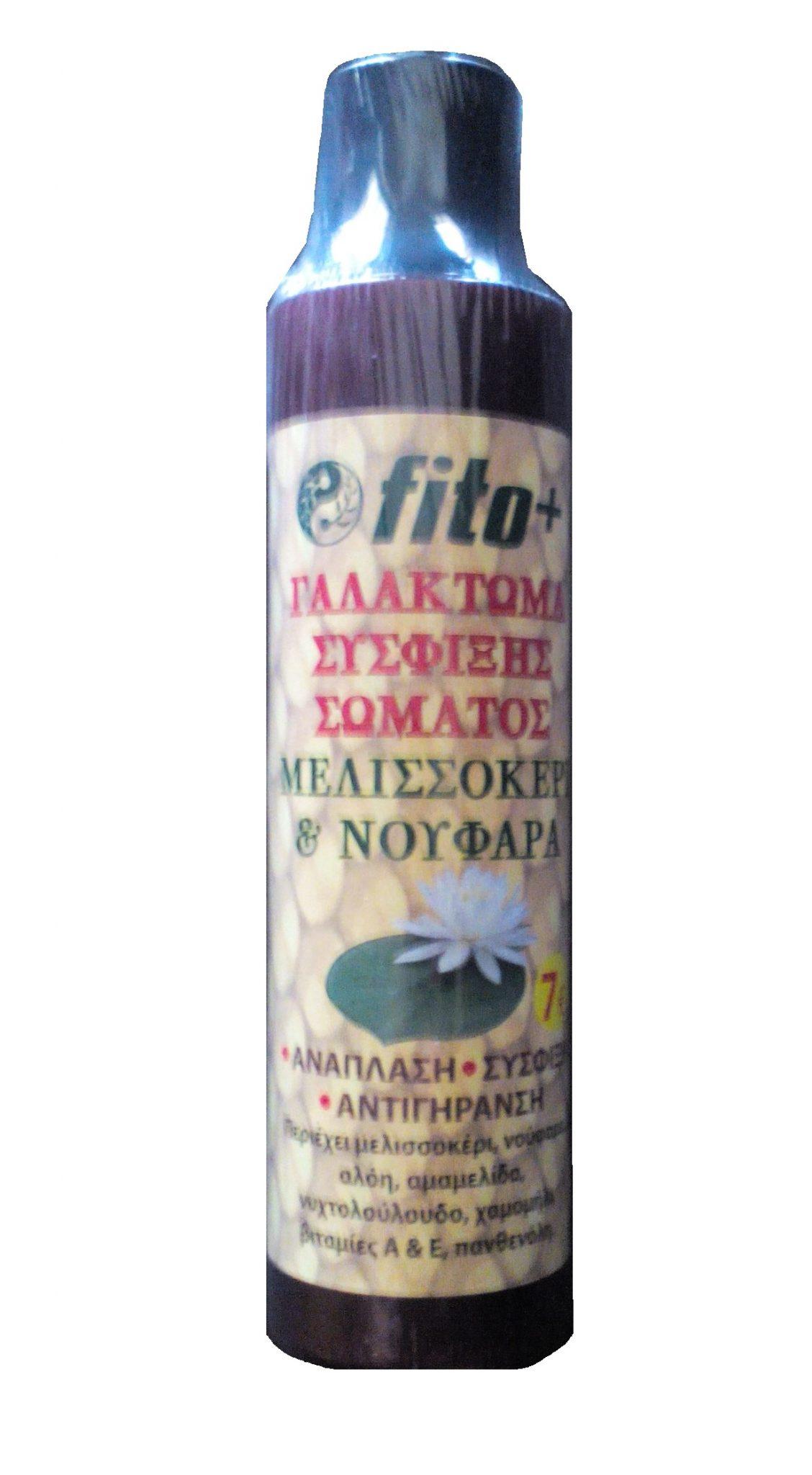 Fito + Γαλάκτωμα σύσφιξης σώματος με μελισσοκέρι & νούφαρο 170ml