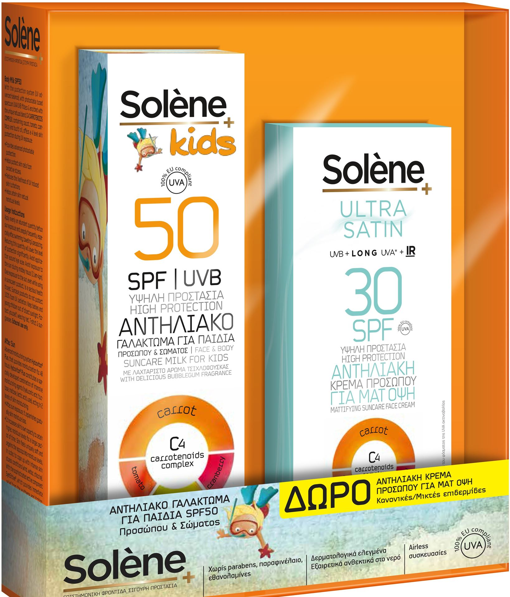 Solene Kids SPF50 150ml kai doro Ultra Satin SPF30 50ml